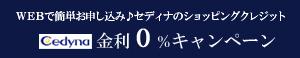 ショッピングクレジット金利0%キャンペーン