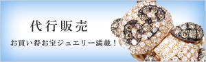 ジュエリー通販ジュエルプラネット ダイヤモンド商品一覧
