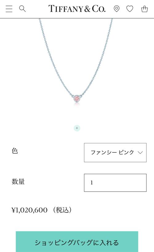 美しいピンクダイヤモンドネックレス