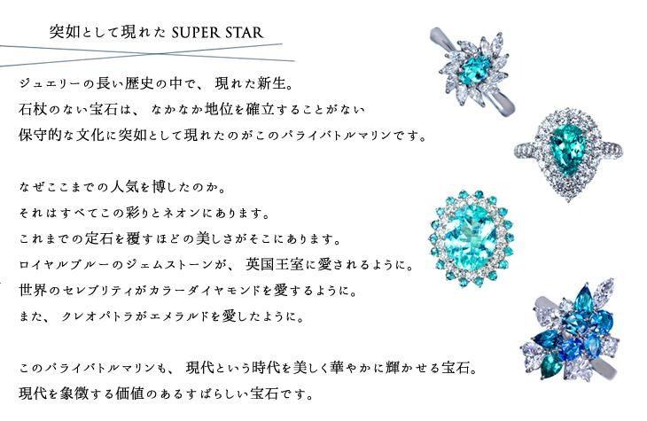 突如と現れたSUPER STAR