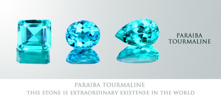 jewel planet ジュエルプラネットの歴代パライバトルマリン まさに最高峰パライバトルマリンです
