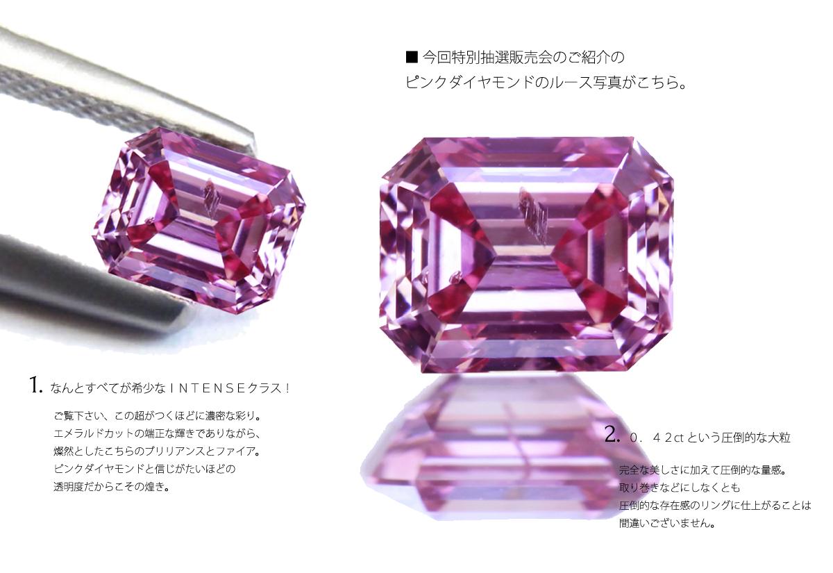 ピンクダイヤモンド ピンクレガシー