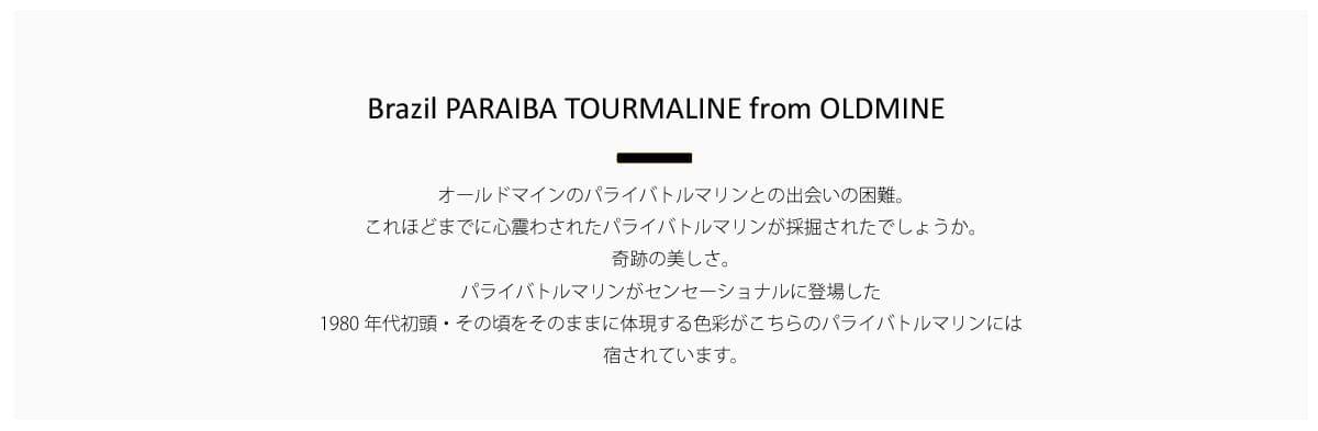 paraiba tourmaline パライバトルマリン
