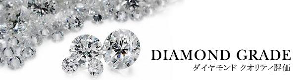 ダイヤモンドクオリティ表