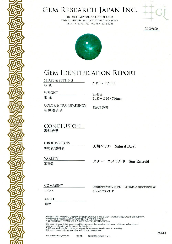 スターエメラルドの鑑別書 GEM RESEARCH JAPAN