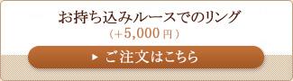 リング (持ち込み)