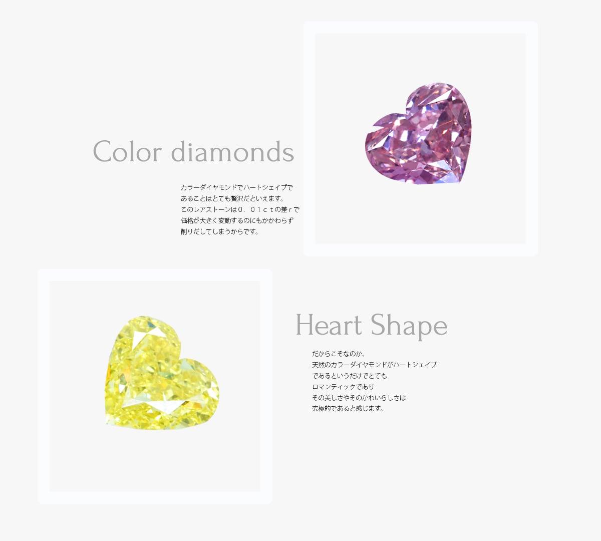 カラーダイヤモンド ピンクダイヤモンド