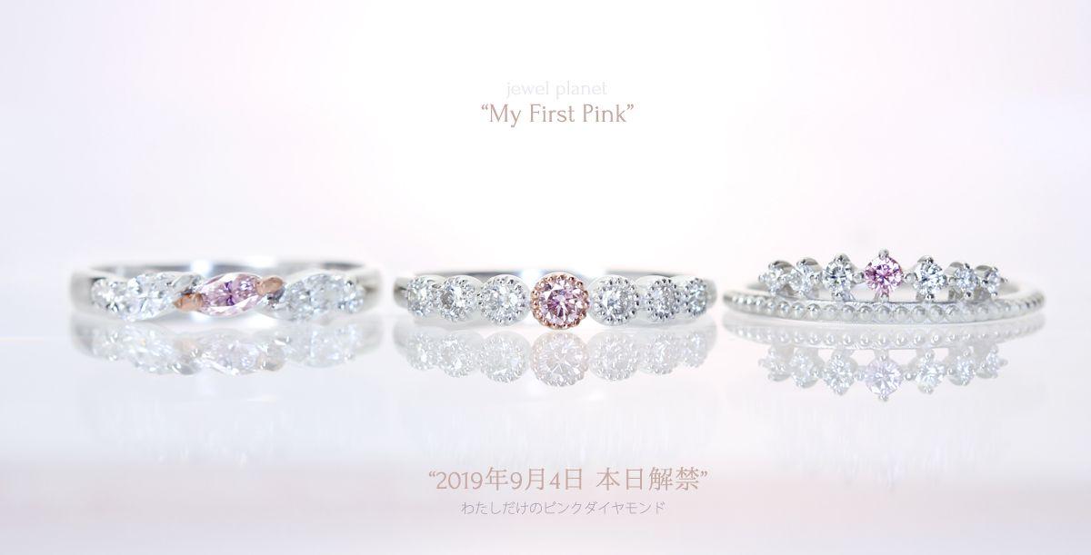 My first Pink Diamond