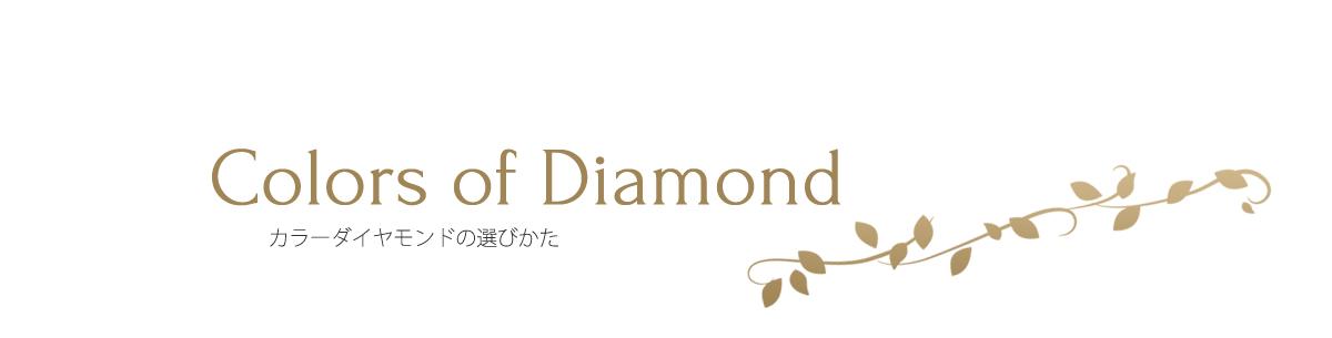 カラーダイヤモンドの選び方