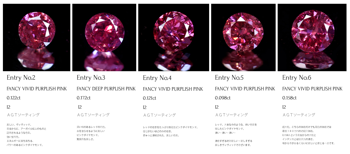 FANCY INTENSE PINK ピンクダイヤ