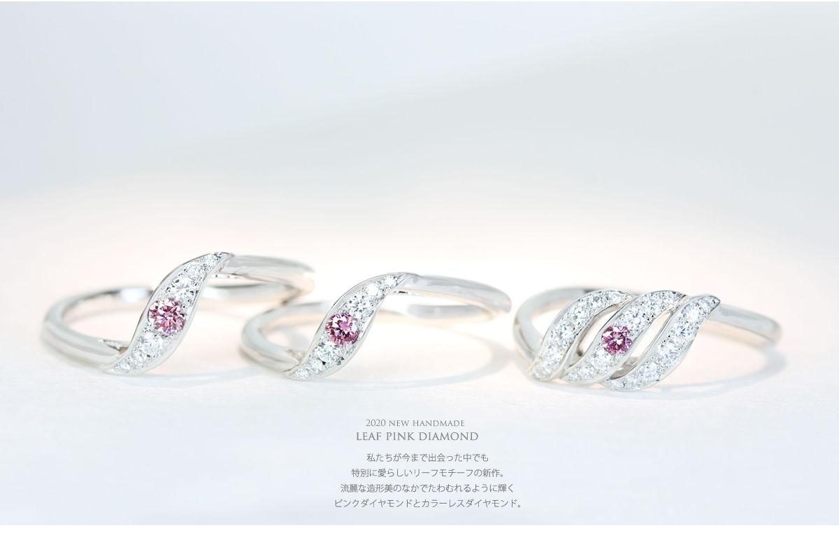 LEAF PINK DIAMOND