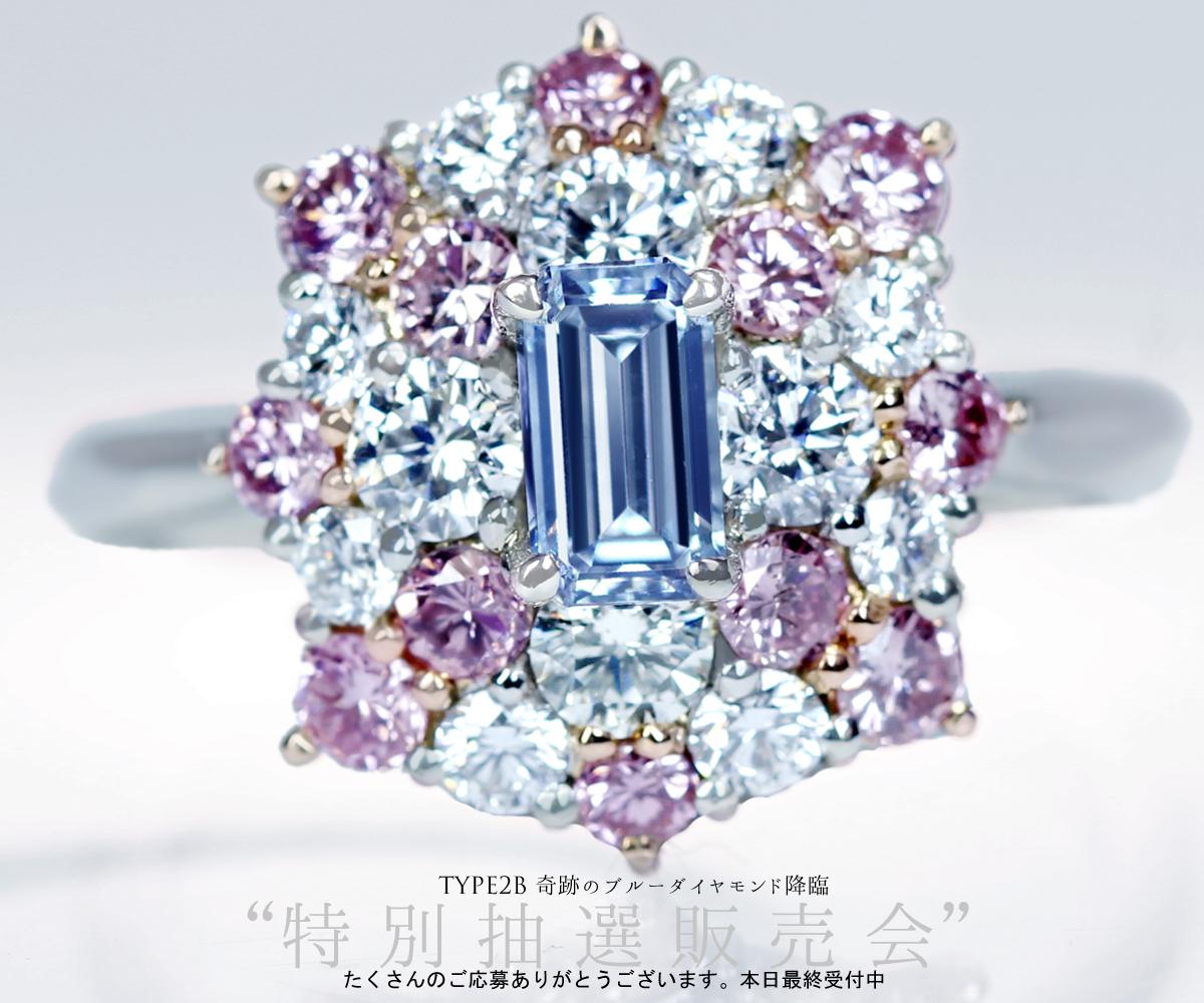ブルーダイヤモンド特別抽選販売会