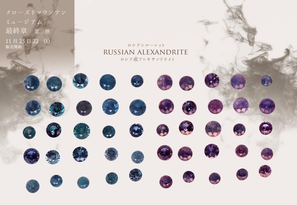 ロシア産アレキメレ